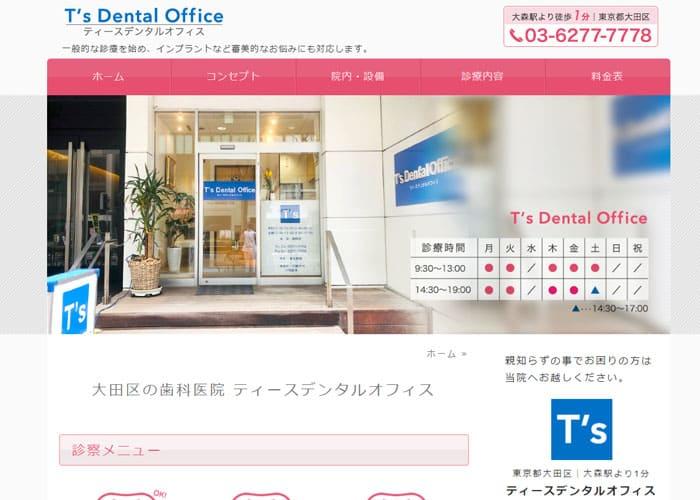 T's Dental Office(ティースデンタルオフィス)のキャプチャ画像
