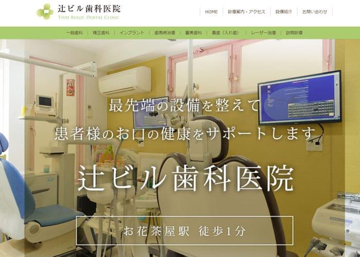 辻ビル歯科医院のキャプチャ画像