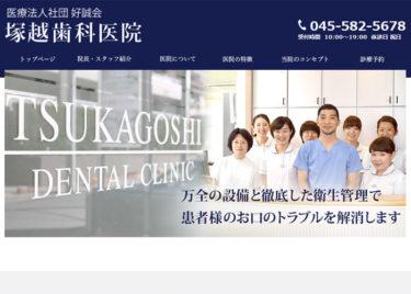 塚越歯科医院の口コミや評判