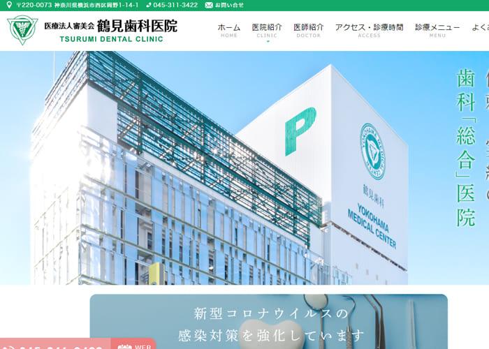 TSURUMI DENTAL CLINIC(横浜鶴見歯科医院)のキャプチャ画像