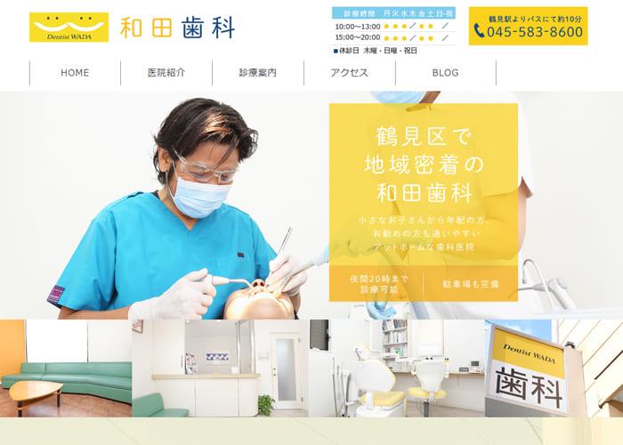 Dentist WADA(和田歯科)のキャプチャ画像