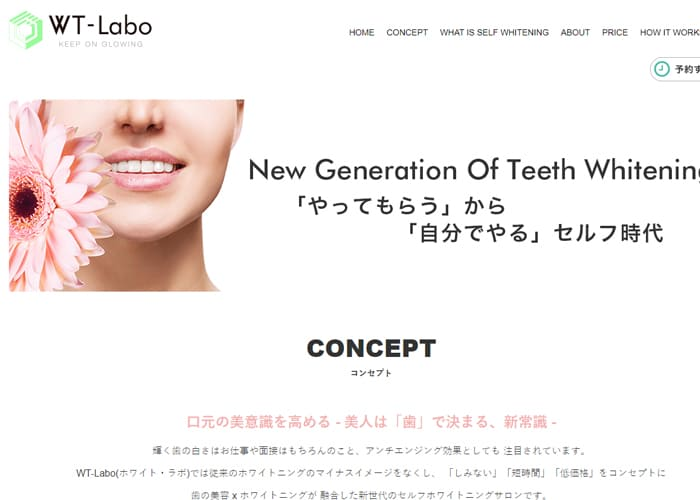 WT-Labo(ホワイト・ラボ)女性専用ホワイトニングサロンのキャプチャ画像