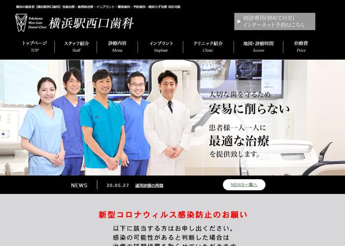 横浜駅西口歯科のキャプチャ画像