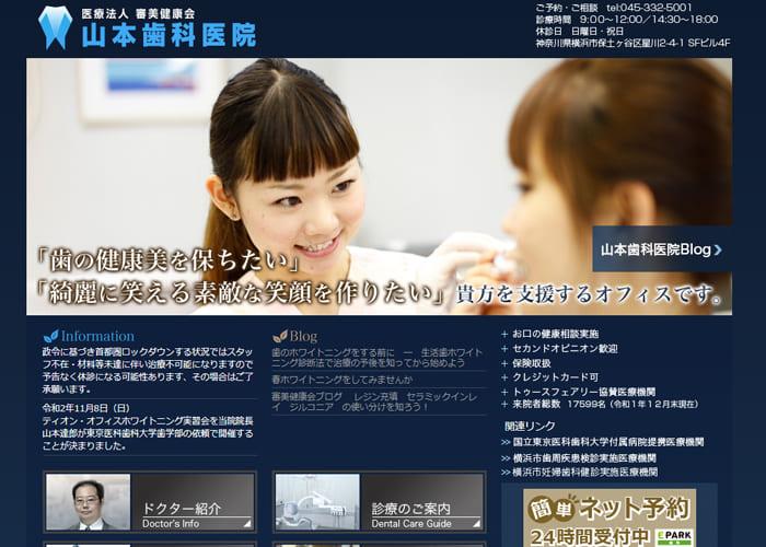 山本歯科医院のキャプチャ画像