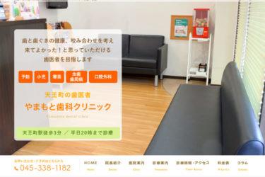 Yamamoto dental clinic(やまもと歯科クリニック)の口コミや評判