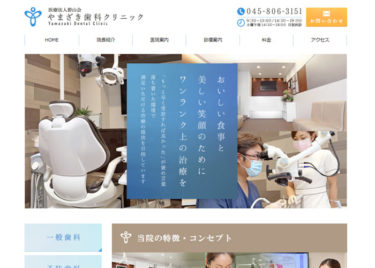 Yamazaki Dental Clinic(やまざき歯科クリニック)の口コミや評判