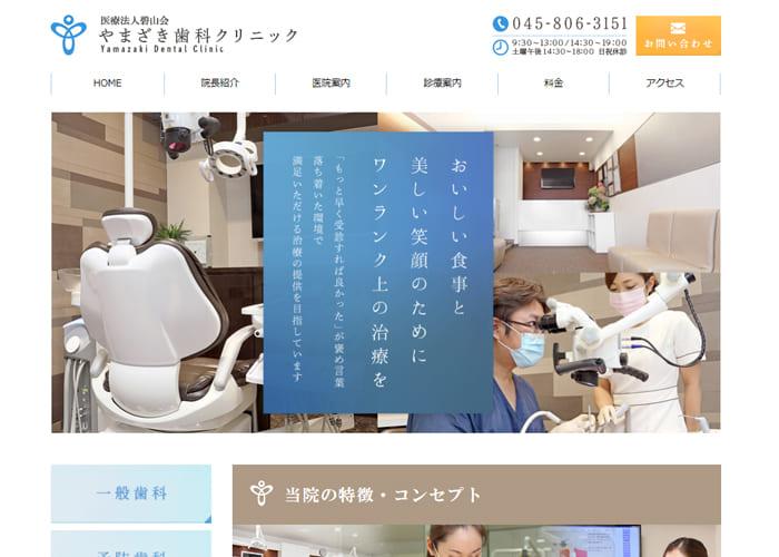 Yamazaki Dental Clinic(やまざき歯科クリニック)のキャプチャ画像