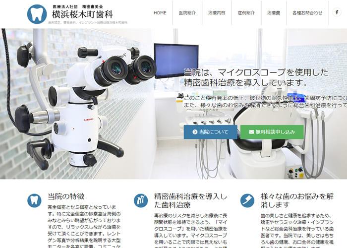 横浜桜木町歯科のキャプチャ画像