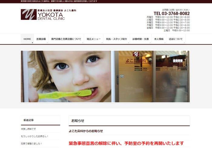 YOKOTA DENTAL CLINIC(よこた歯科)のキャプチャ画像