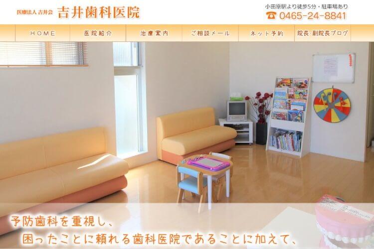 吉井歯科医院のキャプチャ画像