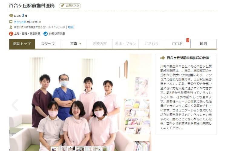 百合ヶ丘駅前歯科医院のキャプチャ画像