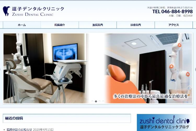ZUSHI DENTAL CLINIC(逗子デンタルクリニック)のキャプチャ画像