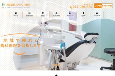 Kakioekimae Family Dental(柿生駅前ファミリー歯科)の口コミや評判