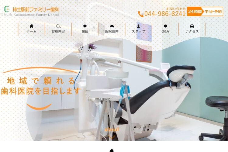 Kakioekimae Family Dental(柿生駅前ファミリー歯科)のキャプチャ画像