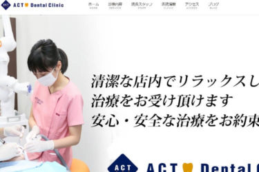 ACT Dental Clinic(ACTデンタルクリニック)の口コミや評判