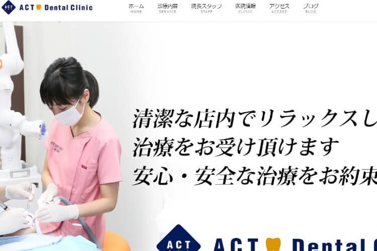 ACT Dental Clinic(ACTデンタルクリニック)のキャプチャ画像