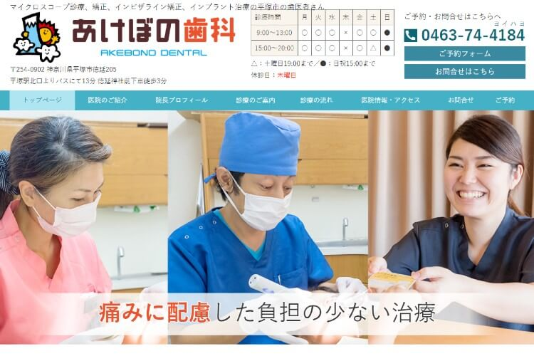 AKEBONO DENTAL(あけぼの歯科)のキャプチャ画像