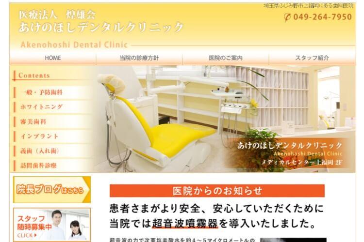 Akenohoshi Dental Clinic(あけのほしデンタルクリニック)のキャプチャ画像