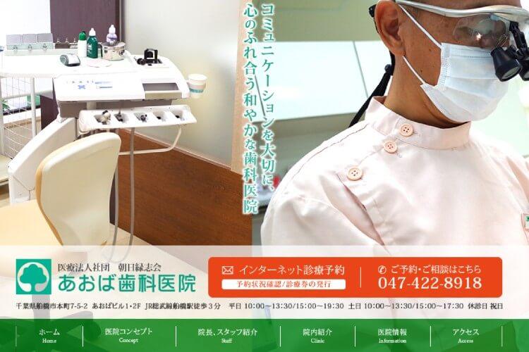 あおば歯科医院のキャプチャ画像