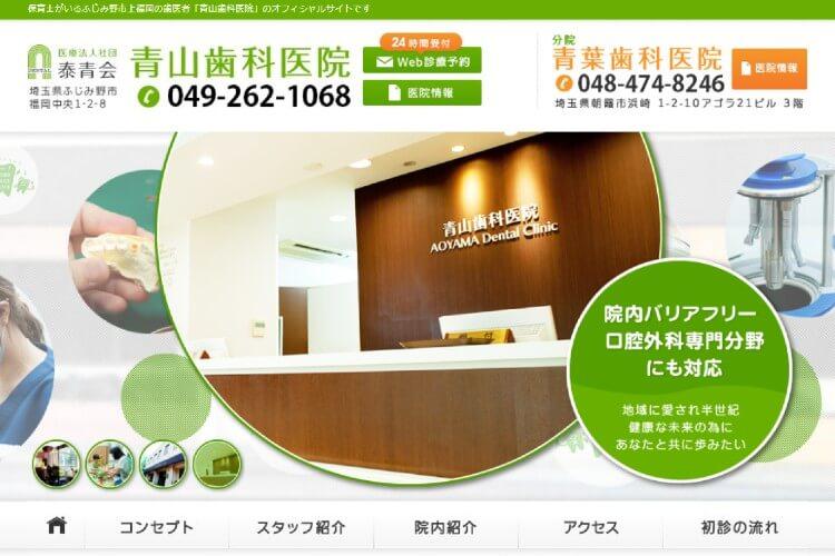 青山歯科医院のキャプチャ画像