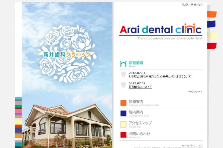 Arai dental clinic(新井歯科クリニック)のキャプチャ画像
