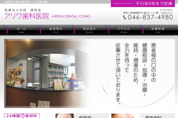 ARIWA DENTAL CLINIC(アリワ歯科医院)のキャプチャ画像