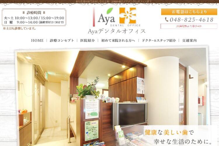 Aya DENTAL OFFICE(Ayaデンタルオフィス)のキャプチャ画像