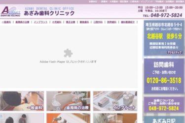AZAMI DENTAL CLINIC(あざみ歯科クリニック)の口コミや評判