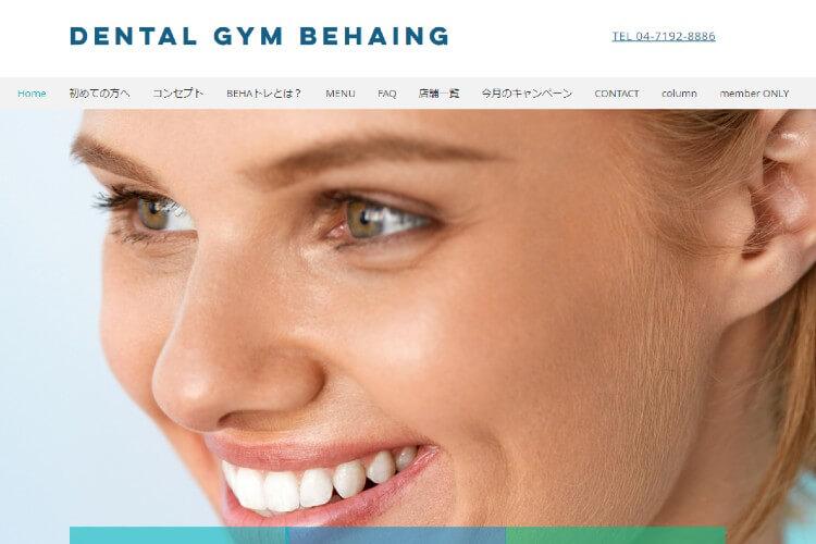 DENTAL GYM BEHAING(デンタルジムビハイング)のキャプチャ画像