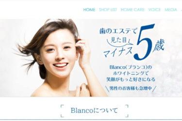 Blanco(ブランコ)北浦和本店の口コミや評判