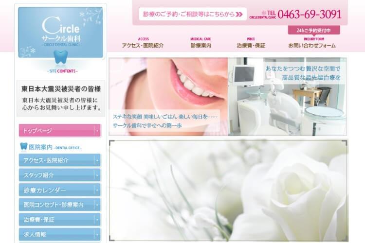 CIRCLE DENTAL CLINIC(サークル歯科)のキャプチャ画像