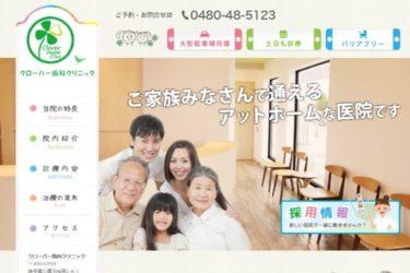 Clover Dental Clinic(クローバー歯科クリニック)