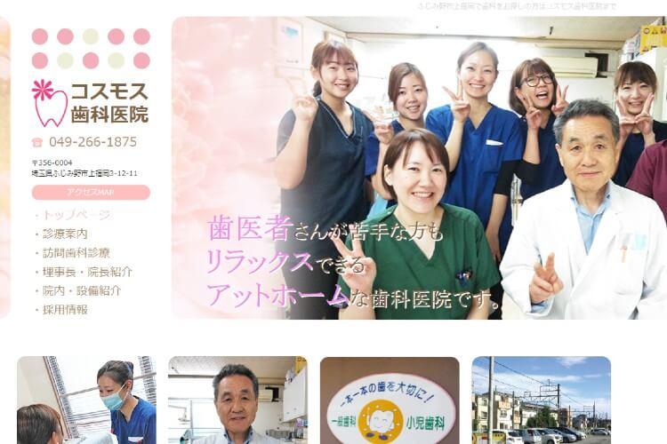 コスモス歯科医院のキャプチャ画像