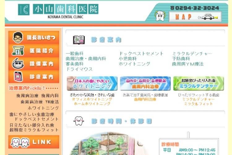 KOYAMA DENTAL CLINIC(小山歯科医院)のキャプチャ画像