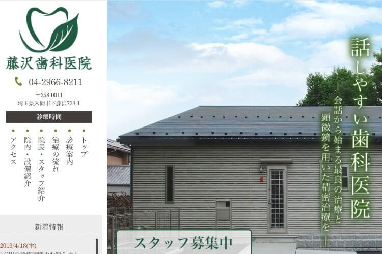 藤沢歯科医院のキャプチャ画像
