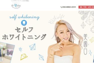 e-white(イーホワイト)宇都宮店の口コミや評判