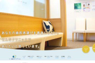 Earth Dental Clinic Tsukuba(アース歯科クリニック)つくばの口コミや評判