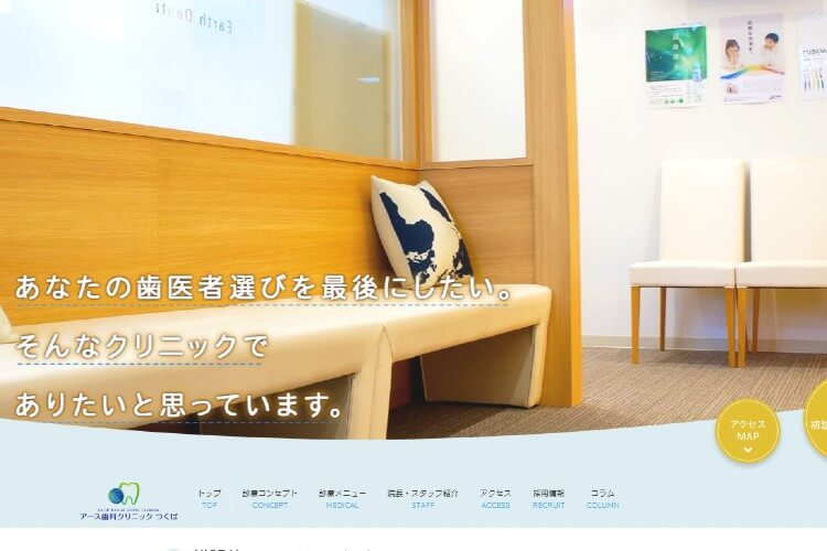 Earth Dental Clinic Tsukuba(アース歯科クリニック)のキャプチャ画像