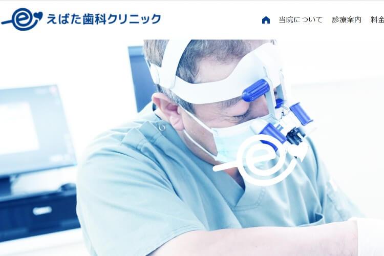 えばた歯科のキャプチャ画像