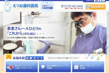 ETSUO DENTAL CLINIC(えつお歯科医院)の口コミや評判