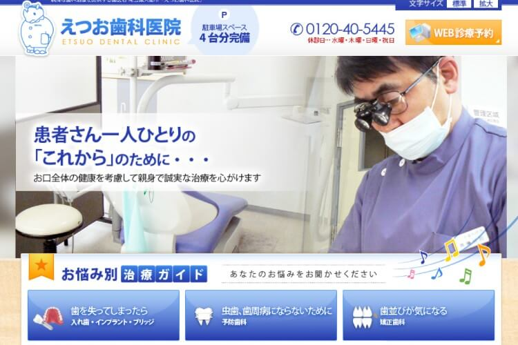 ETSUO DENTAL CLINIC(えつお歯科医院)のキャプチャ画像