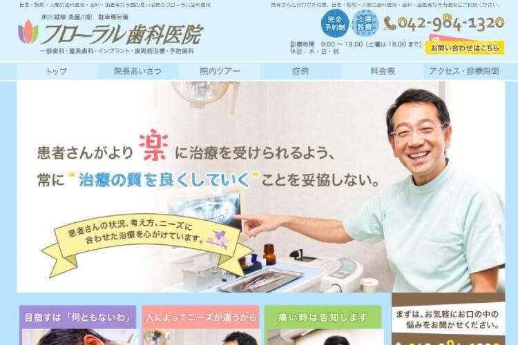 フローラル歯科医院のキャプチャ画像