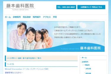 Fujimoto Dental Clinic(藤本歯科医院)の口コミや評判