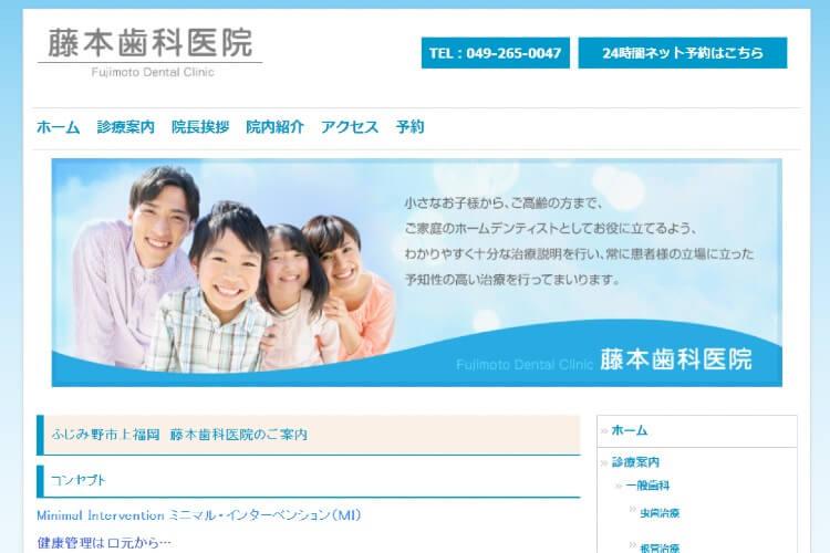 Fujimoto Dental Clinic(藤本歯科医院)のキャプチャ画像