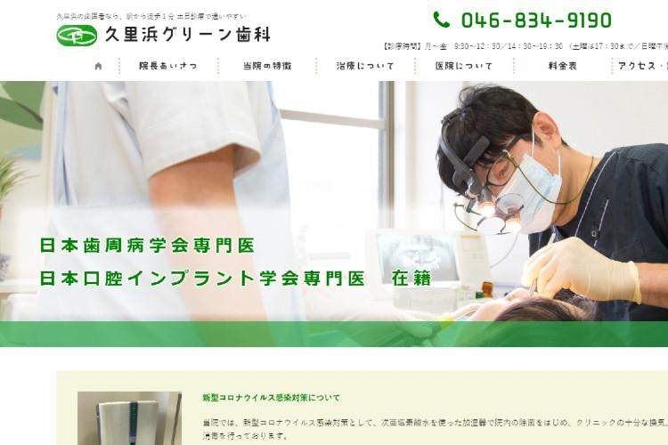 久里浜グリーン歯科のキャプチャ画像