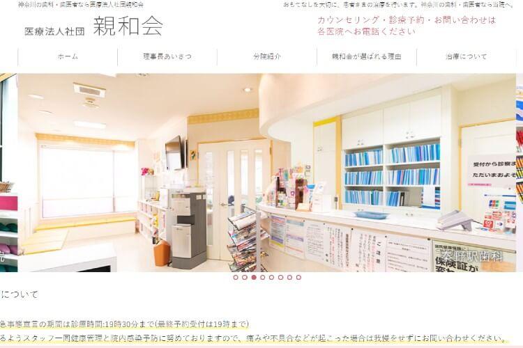 秦野駅歯科のキャプチャ画像