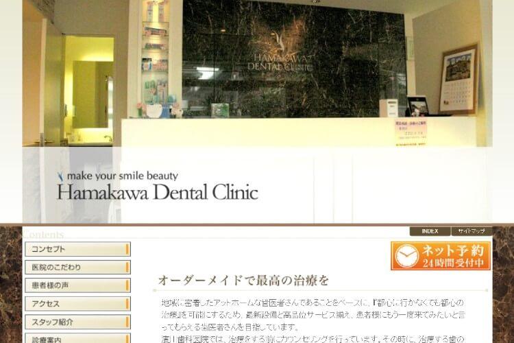 Hamakawa Dental Clinic(濱川歯科医院)のキャプチャ画像