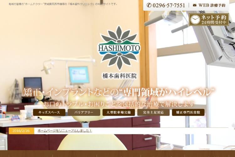 橋本歯科クリニックのキャプチャ画像