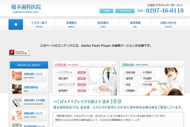 HASHIMOTO DENTAL CLINIC(橋本歯科医院)のキャプチャ画像