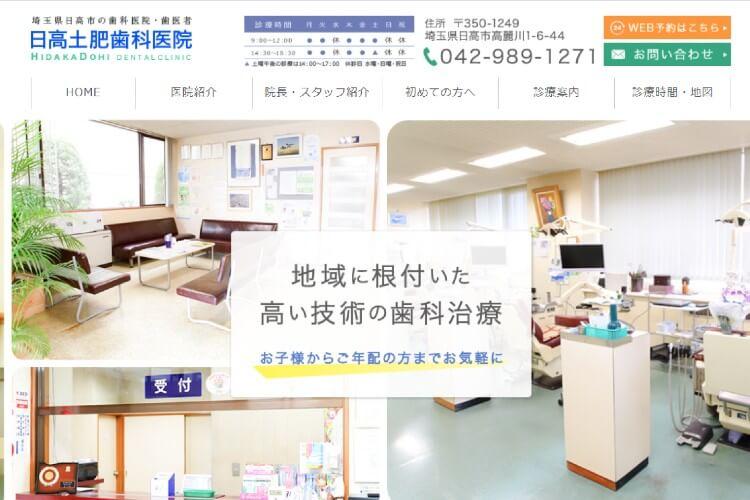 HIDAKADOHI DENTAL CLINIC(日高土肥歯科医院)のキャプチャ画像